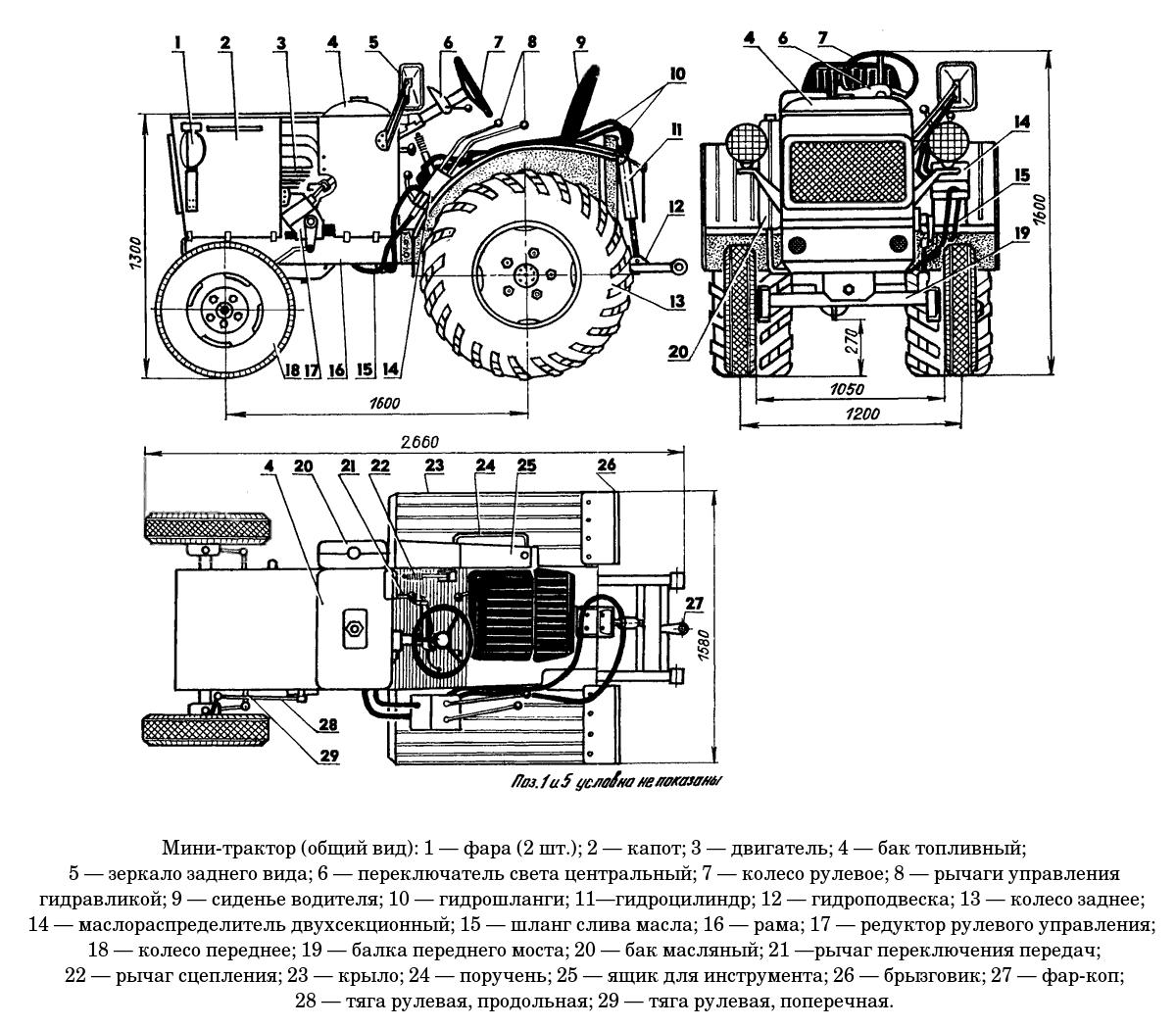 Минитрактор своими руками схемы и чертежи 84